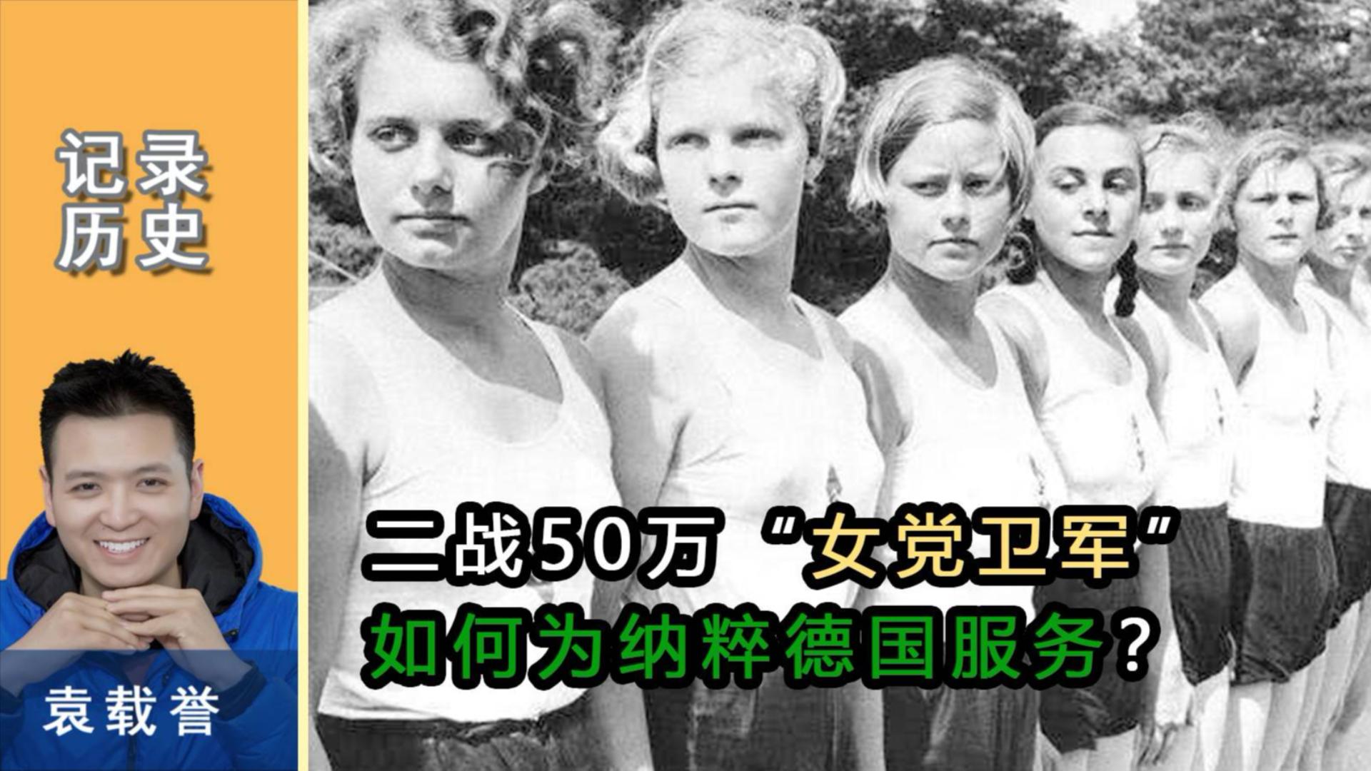 """二战50万""""女党卫军"""",是如何为纳粹德国服务?"""