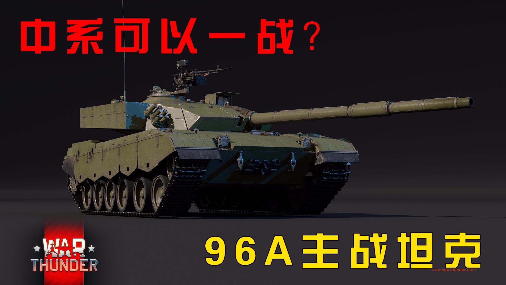 【战争雷霆】96A-中系的中流砥柱?