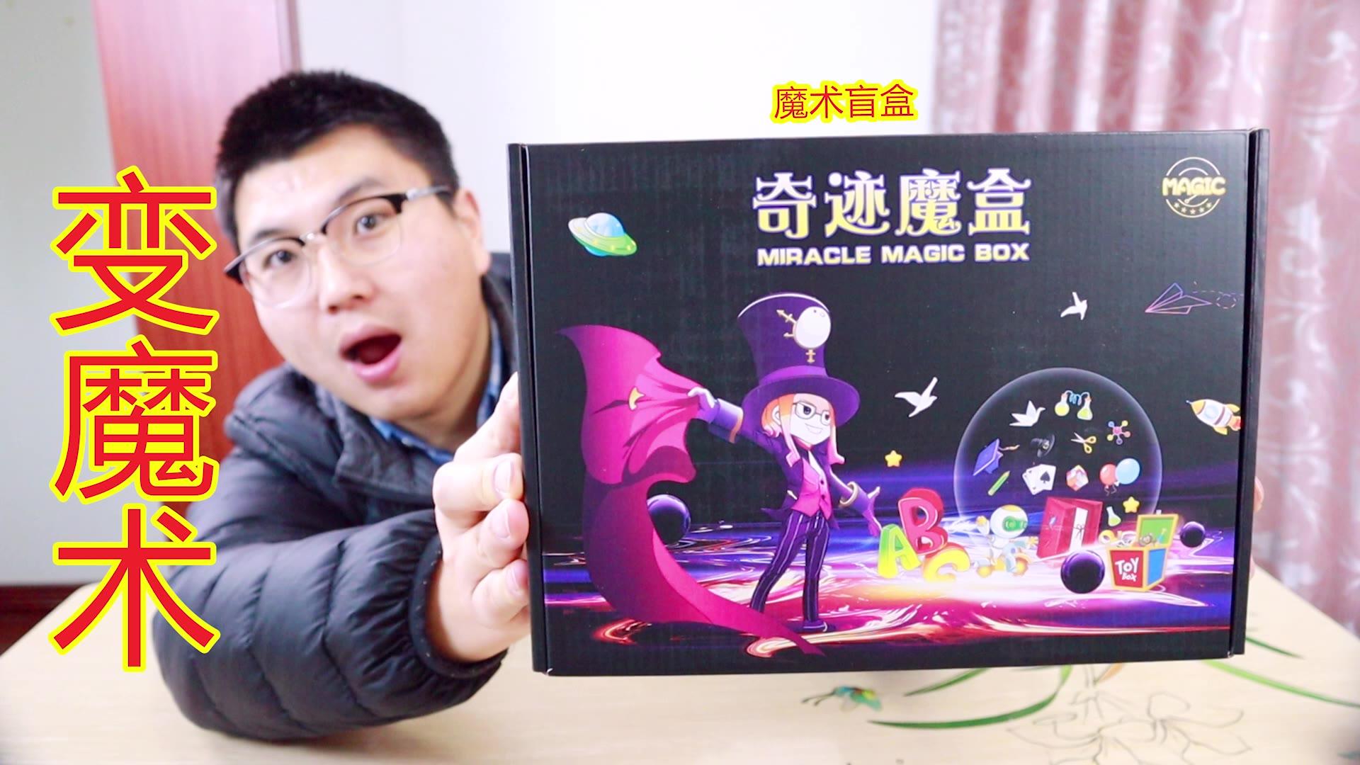魔术盲盒开箱,教大家变魔术啦!你见过这种盲盒吗?