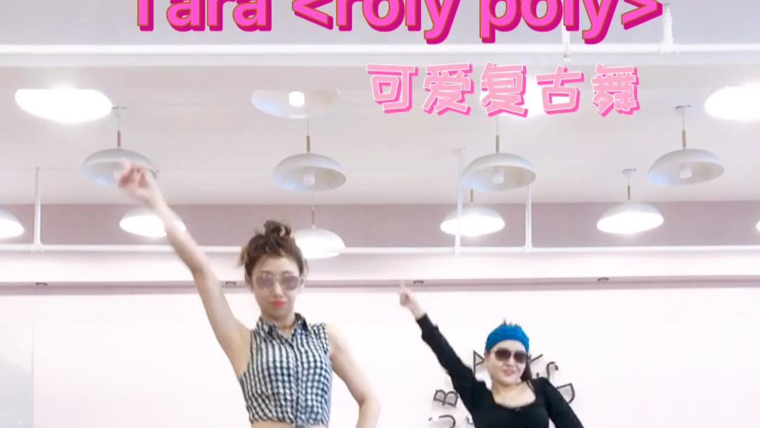 发型裤子到位吧【Roly Poly】想念我皇冠 网红甩手舞 青岛零基础舞蹈 流行舞