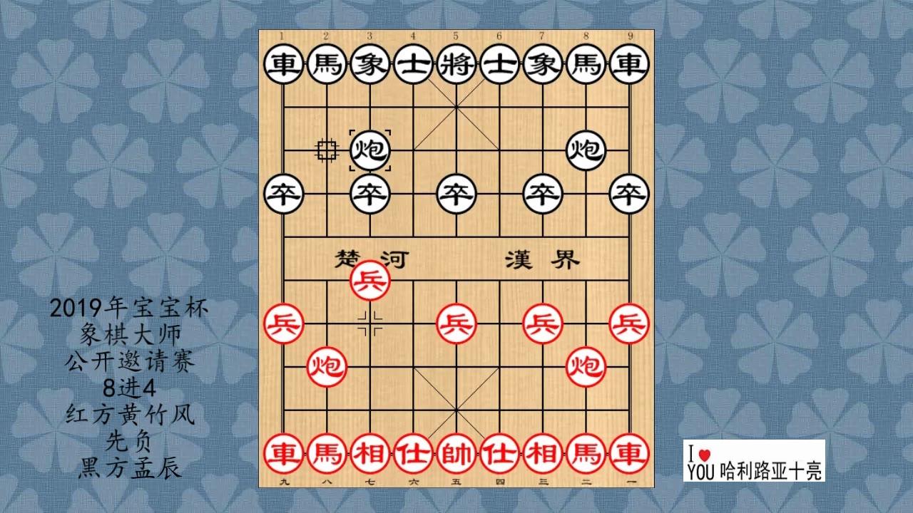2019年宝宝杯象棋大师公开邀请赛8进4,黄竹风先负孟辰