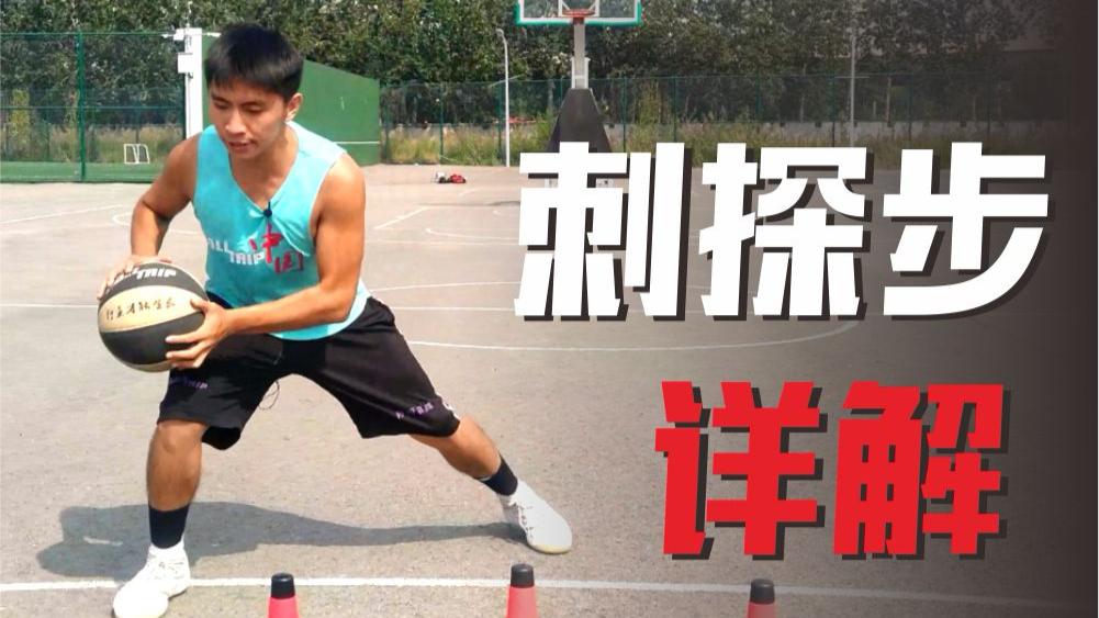 老胡篮球课堂:突破过人必学基础动作,刺探步轻松摆脱防守!