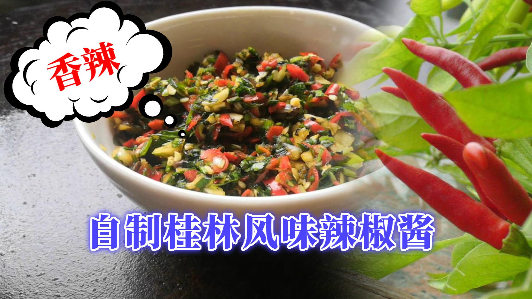 纯手工5分钟制作,桂林风味辣椒酱,色香辣俱全