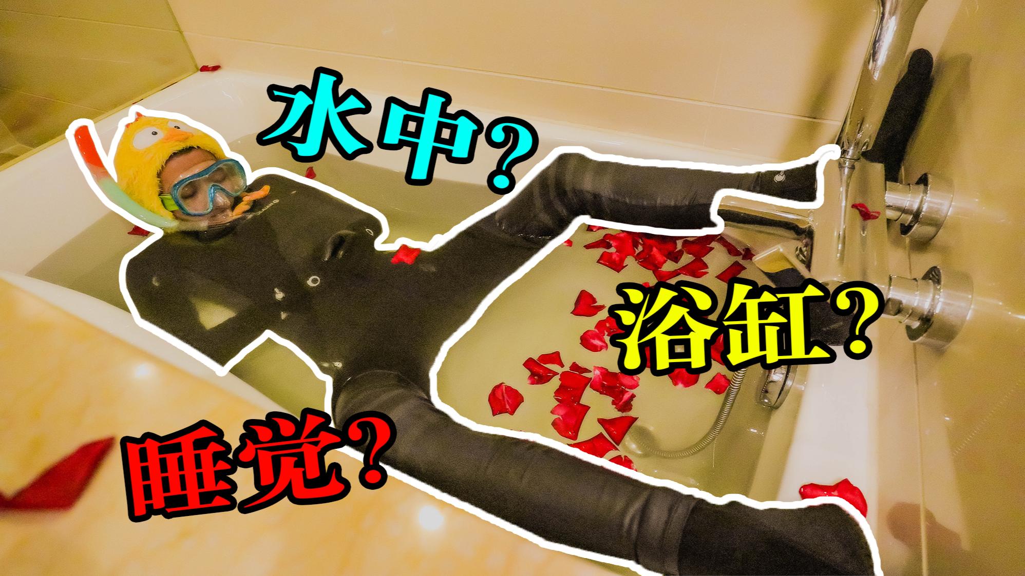 我在加满水的浴缸里睡觉,真的能睡着吗?