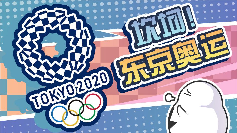 形势严峻,东京奥运会还办不办得成了?