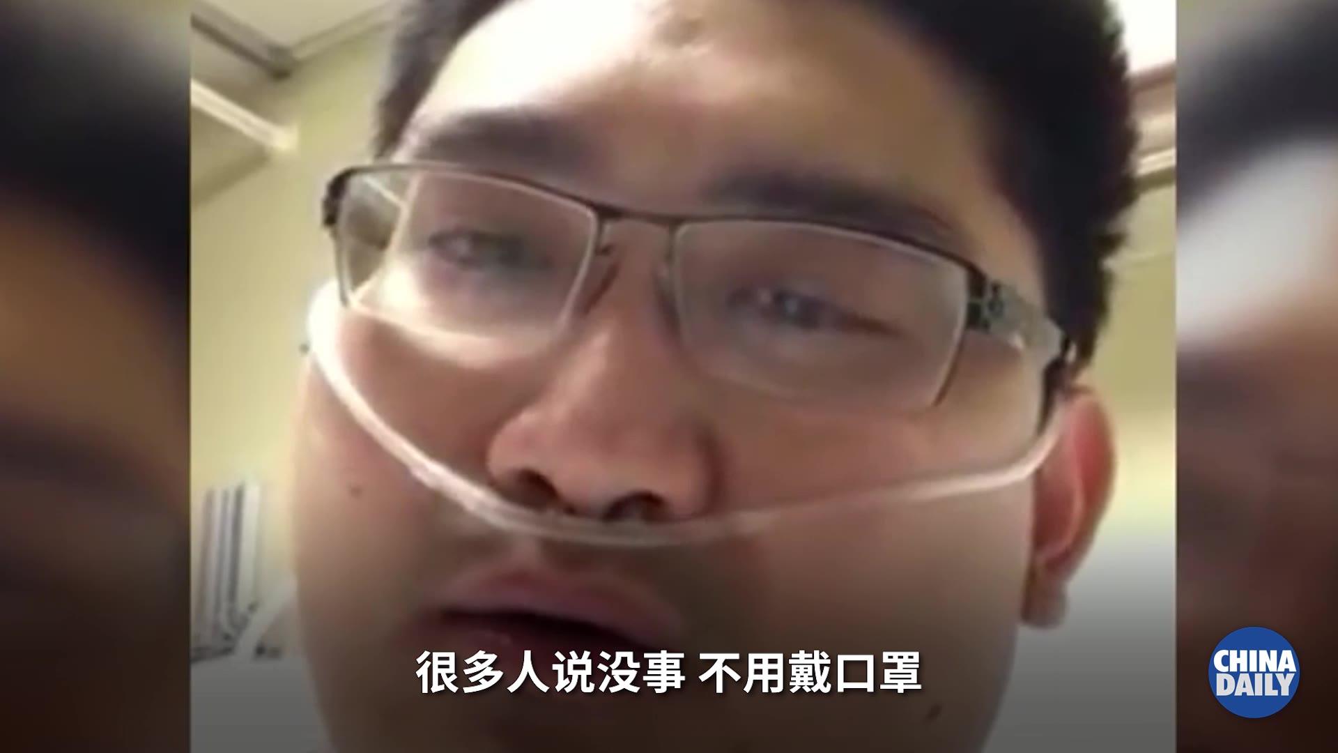 美华裔新冠患者网上求助:请帮我转院,这是我最后的机会