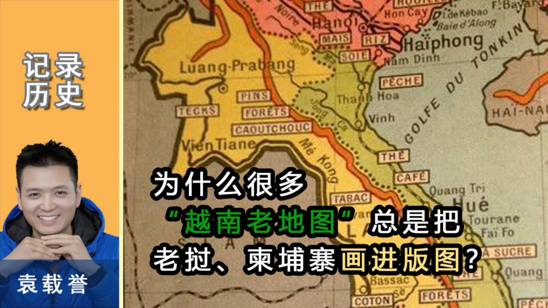 """为什么很多""""越南老地图"""",总是把老挝、柬埔寨画进版图?"""