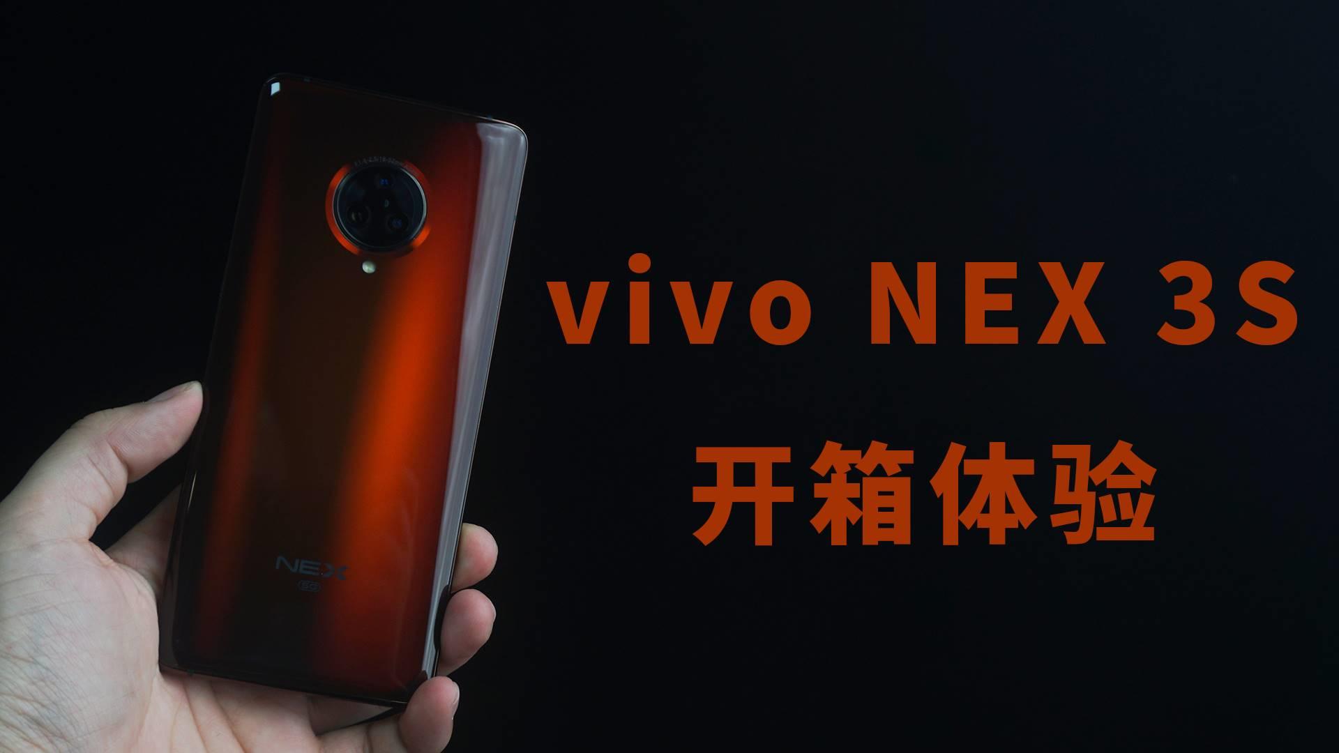 vivo NEX 3S 5G开箱:重点加强核心配置
