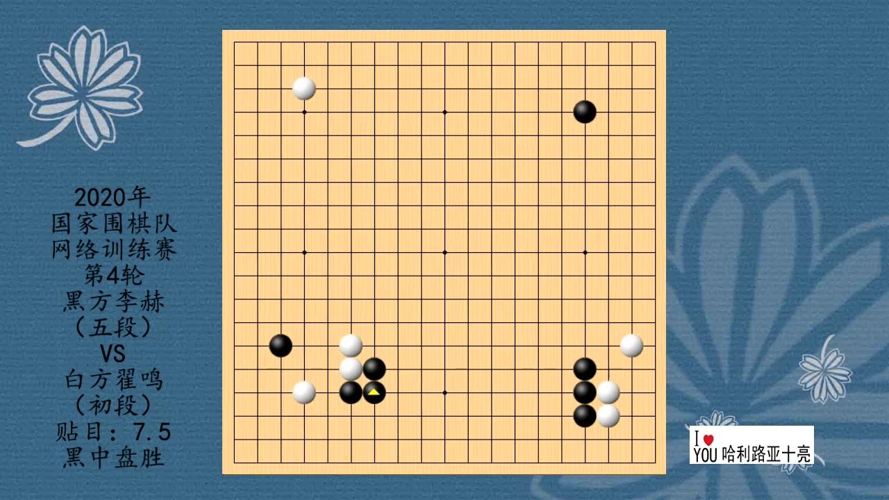 2020年围棋网络训练赛第4轮,李赫VS翟鸣,黑中盘胜