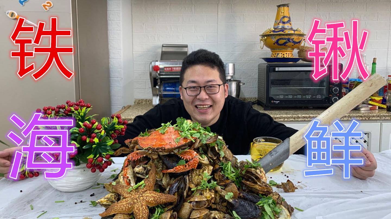 """270买一堆海鲜,做网红美食""""铁锹海鲜""""新嫩多汁,又麻又辣"""