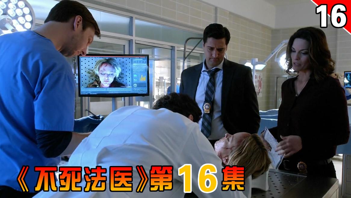 【长工】大三女学生惨死垃圾堆,牵出两段畸形的恋情《不死法医》第16集