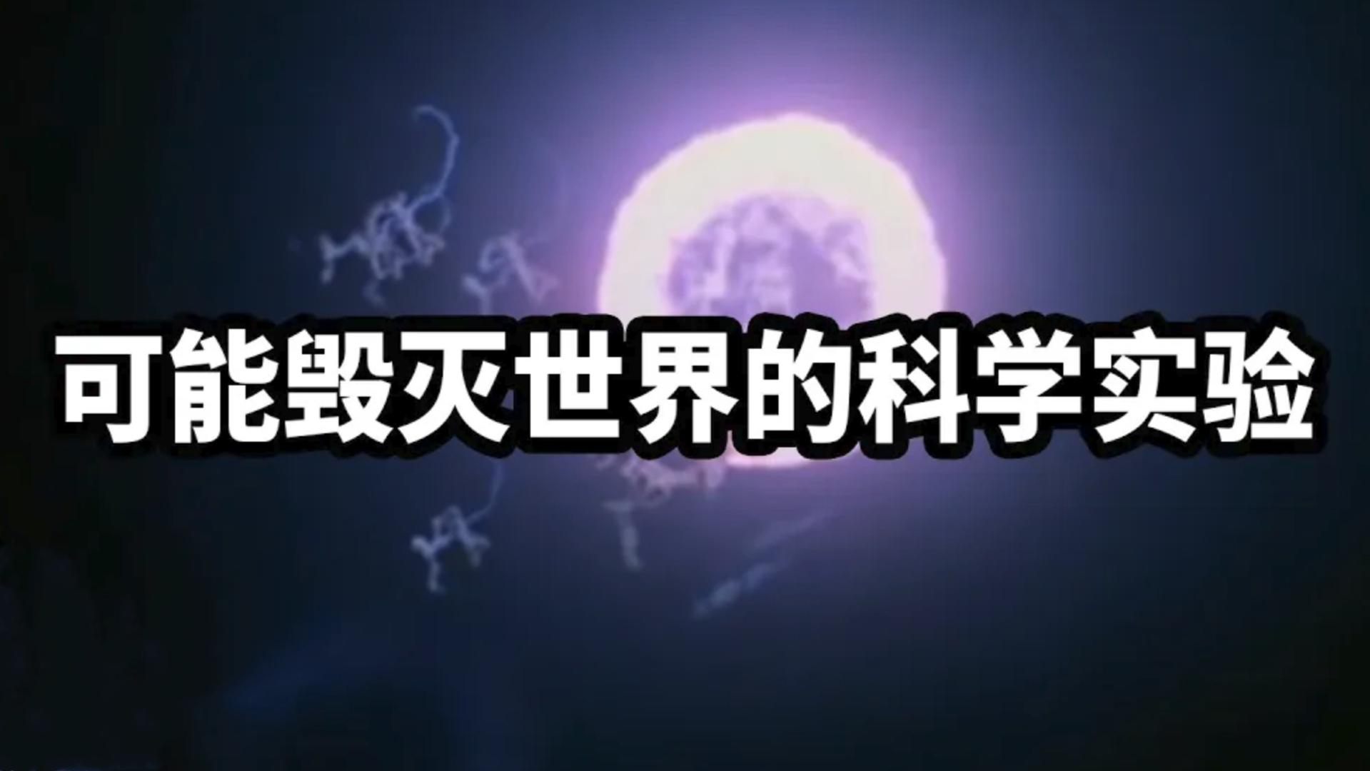 『老高与小茉』《七个可能毁灭这个世界的科学实验》1080P