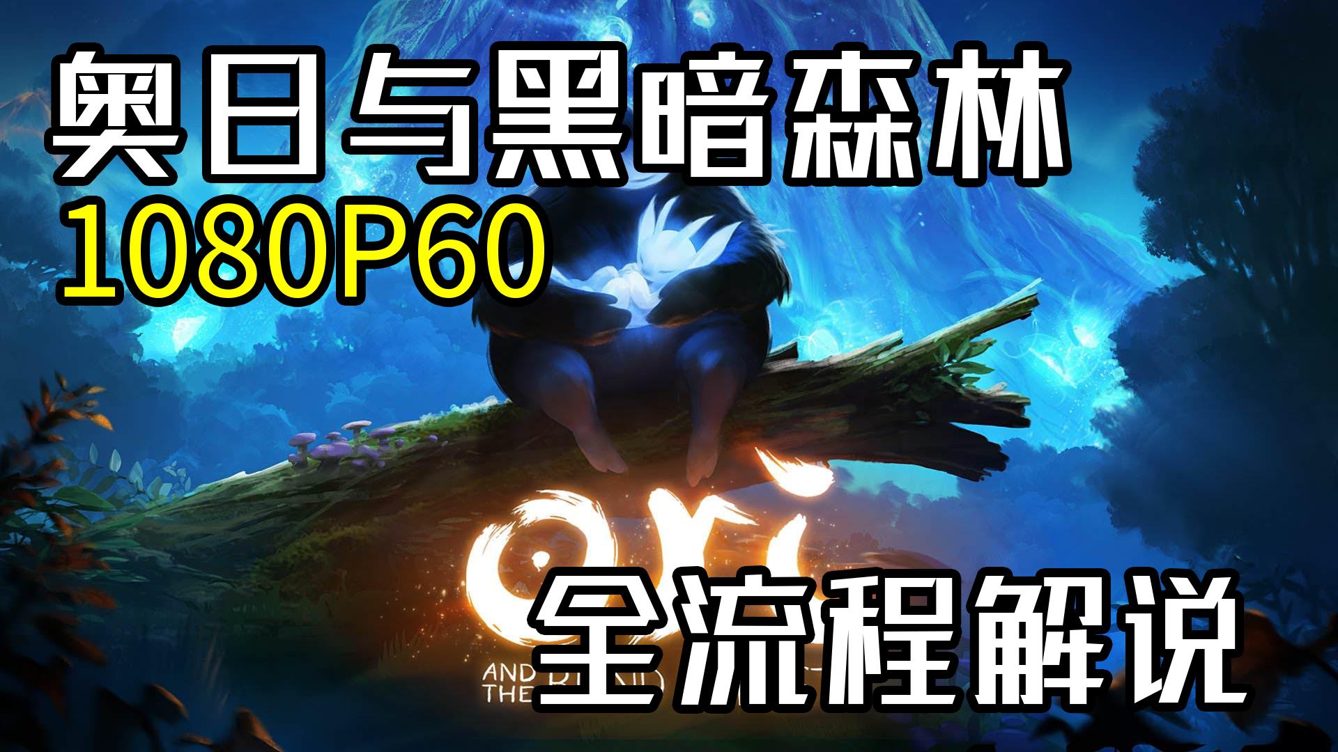 【QPC】《奥日与黑暗森林》全流程解说(合集)(持续更新中)