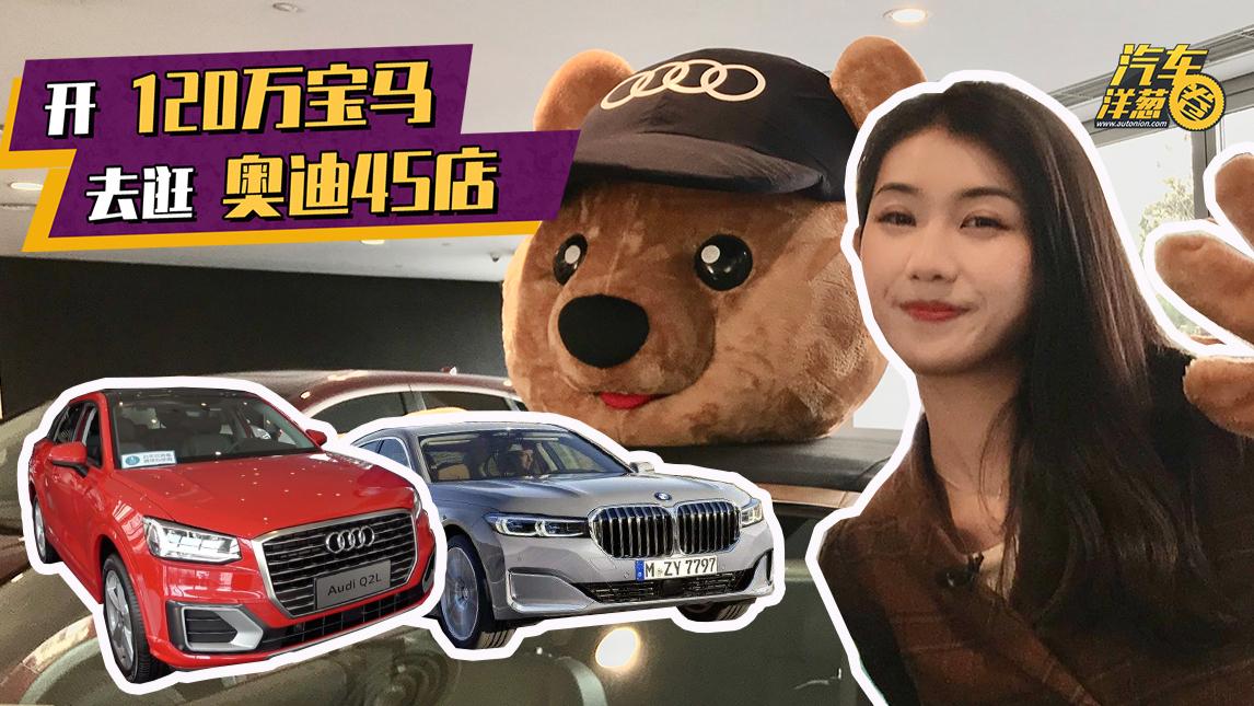 探秘奥迪4S店,疫情影响没人买车,这时候买车能拿到最大优惠吗?