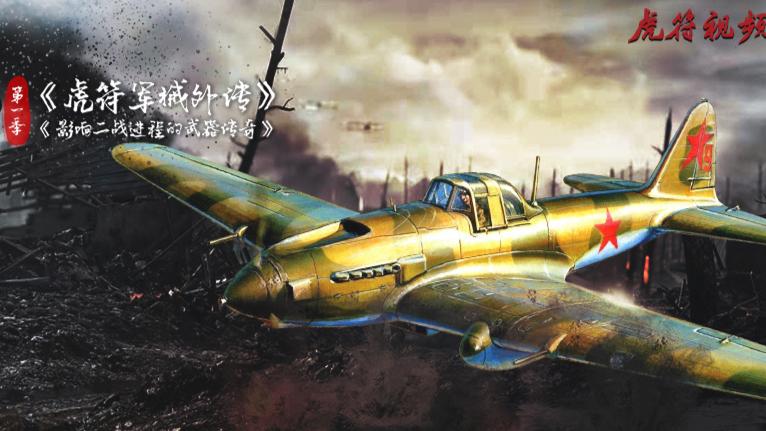 伊尔-2攻击机:苏军的飞行坦克 德军眼中的黑死神