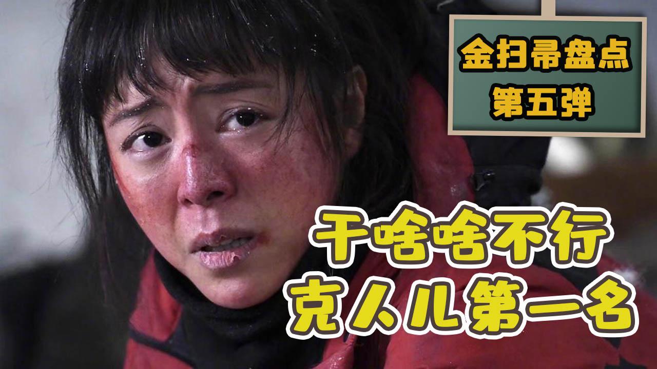 六七千米高原不戴氧气罩还能打架杀人?国产电影又挑战观众智商