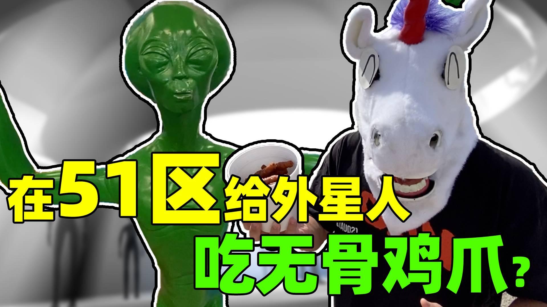 在神秘的51区,给外星人准备了一份中国美食。也不知道他们能接受不?