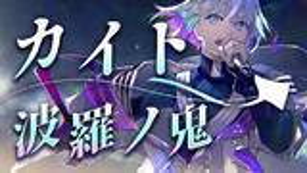 カイト/波羅ノ鬼【MV】