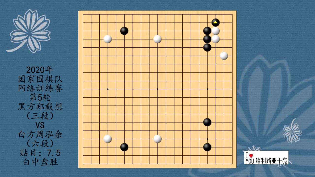 2020年围棋网络训练赛第5轮,郑载想VS周泓余,白中盘胜