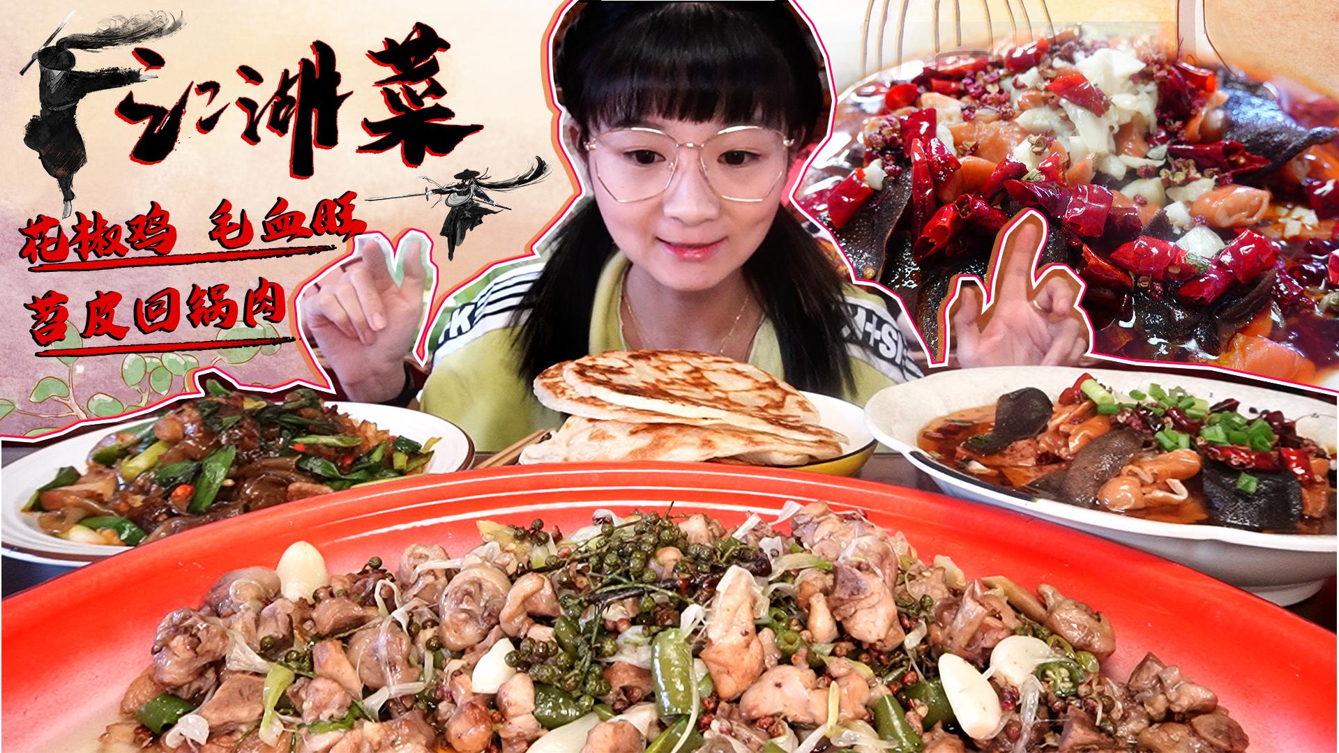 【小猪猪的vlog】宅家自制重庆江湖菜!花椒鸡、毛血旺、麻到爆!