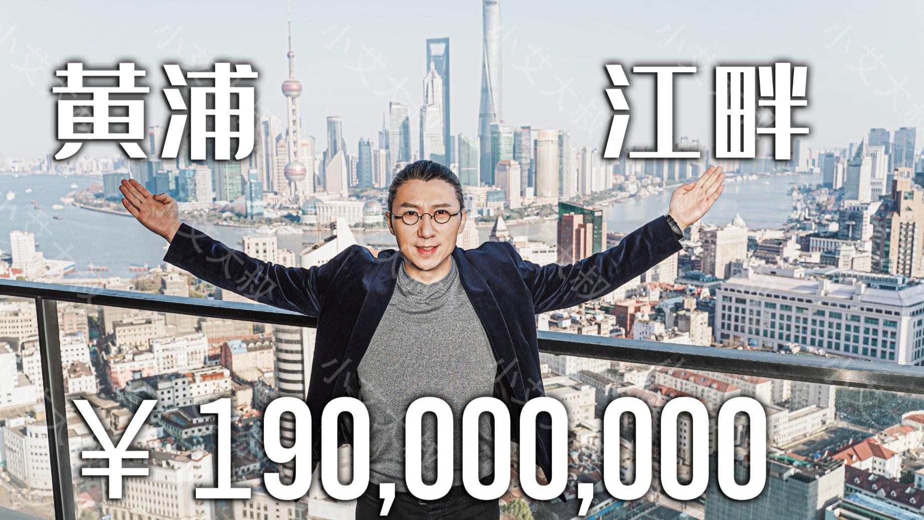 黄浦江畔1.9亿!陆家嘴外滩无敌江景唾手可得的豪宅长什么样