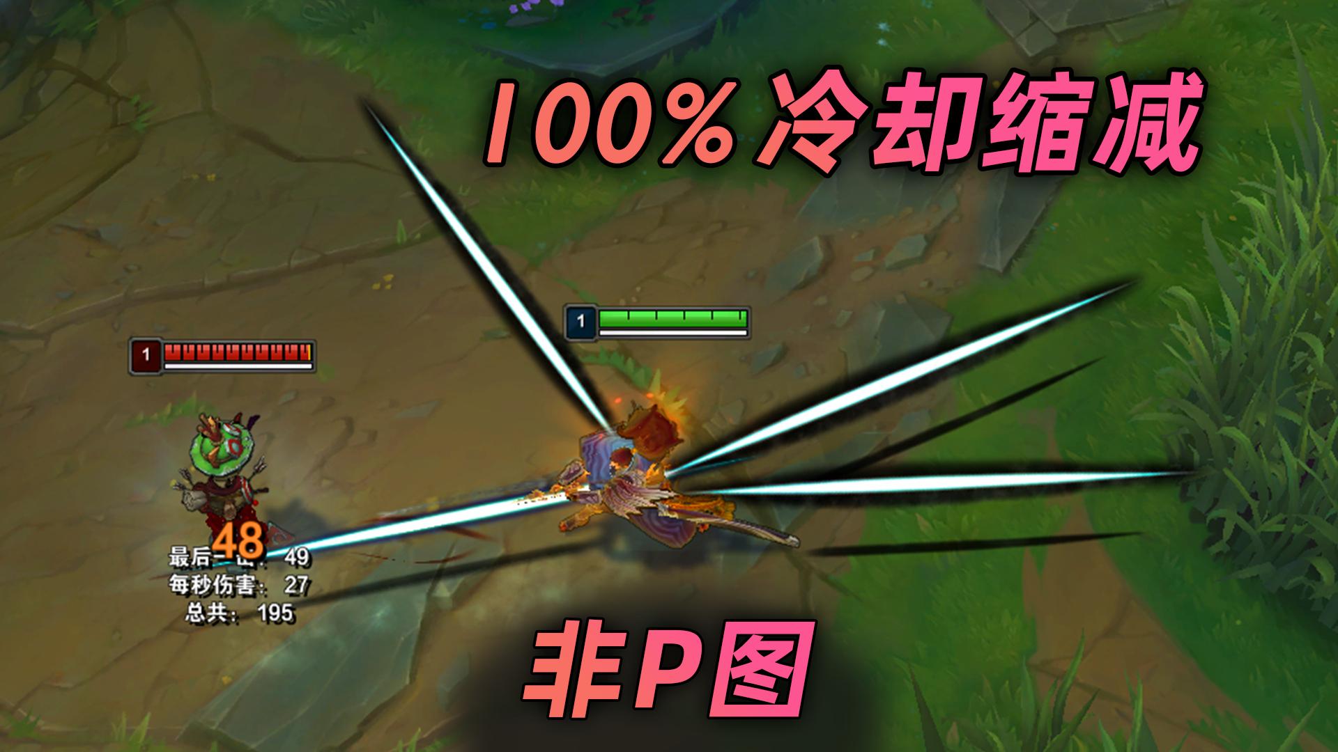 当英雄拥有100%冷却缩减:亚索一秒5Q无限吹风,卡莎全屏飞Q,小炮也会蜻蜓点水,全程高能视觉盛宴!