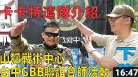 / 生存遊戲 活動介紹「山狐戰術中心 台中GBB聯誼會師活動」下集