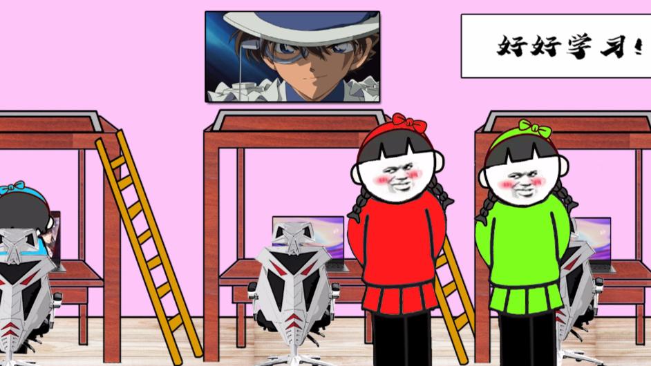 【沙雕动画】大学宿舍の自习日常!【A等生】【次元】
