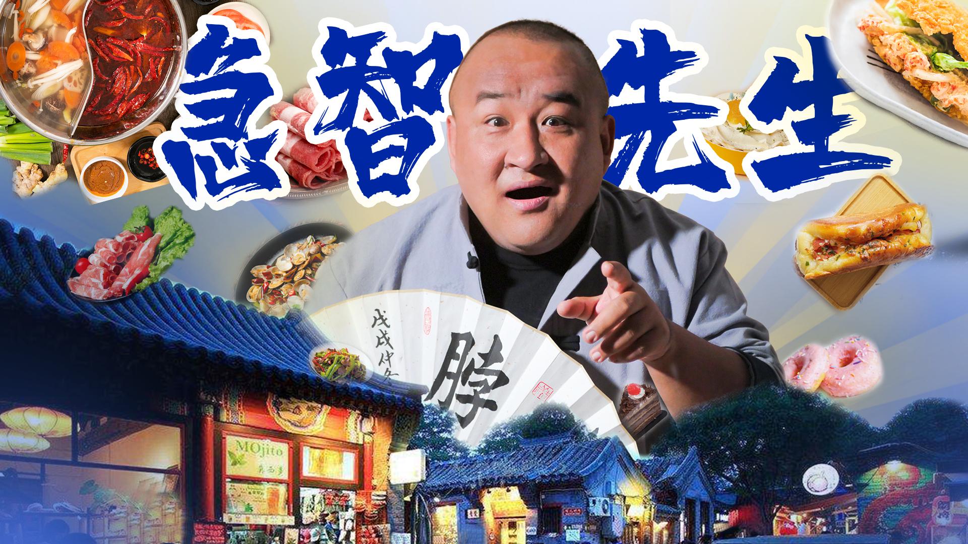 【吃货请闭眼】在北京最火网红美食街猜谜?谜题都藏南锣鼓巷里,文化美食全都有!