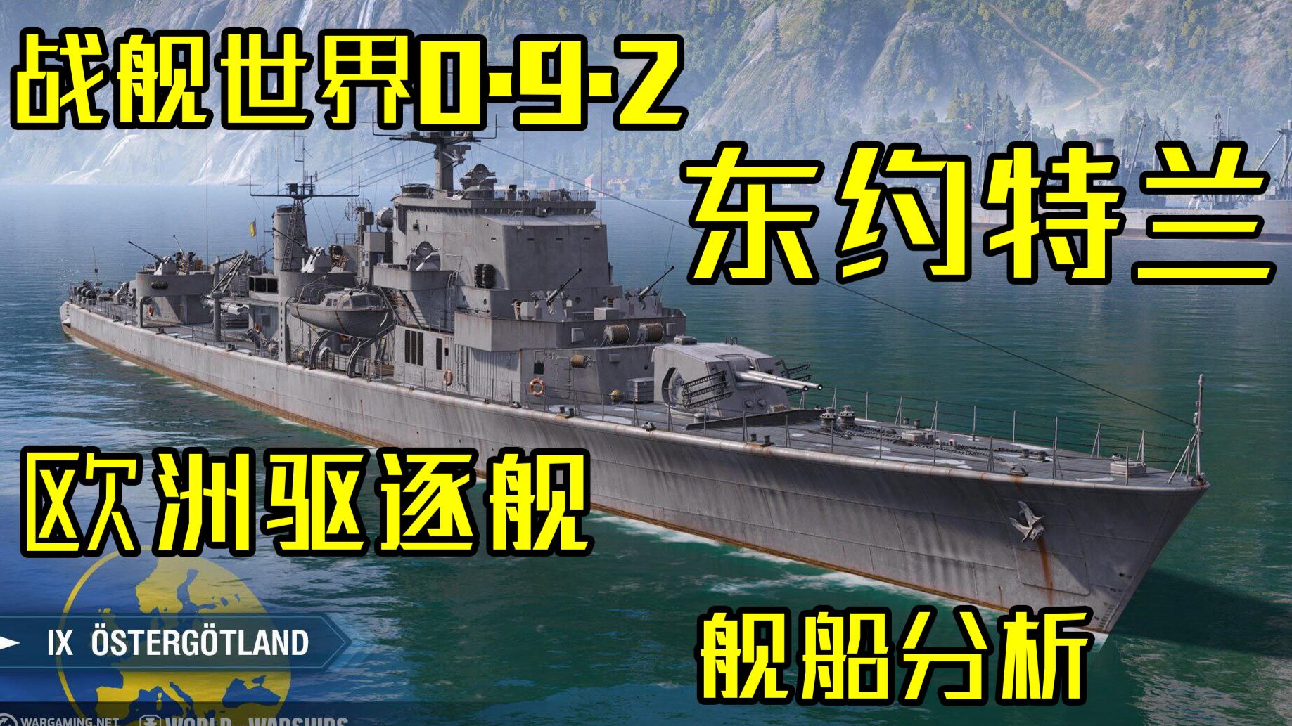 """【战舰世界】驱逐舰中的""""伍斯特""""?欧洲驱逐舰东约特兰级舰船介绍与玩法分析【QPC】"""