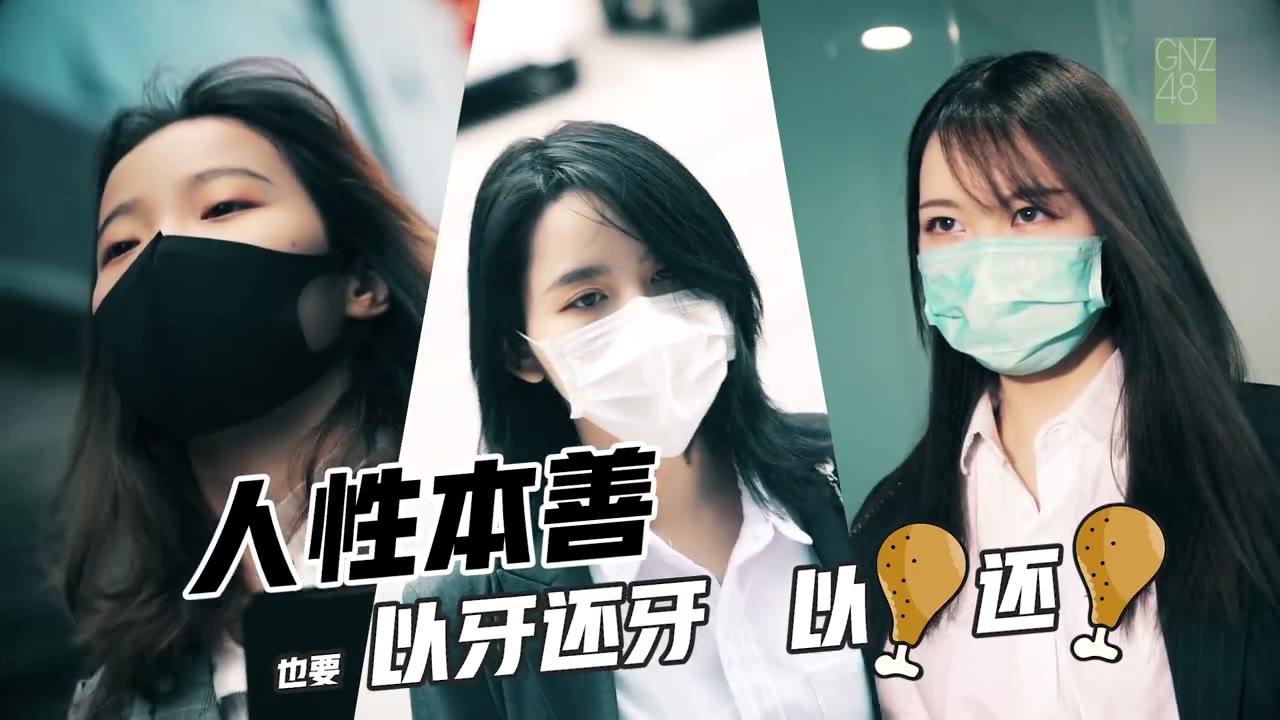 "GNZ48 ""哒哒哒""职场恐怖瞬间——女上司的高跟鞋声"