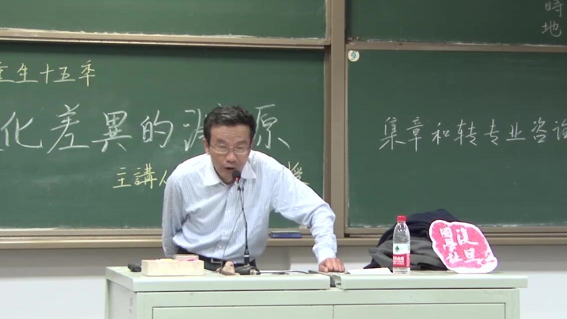 王德峰《中西方文化差异的渊源》