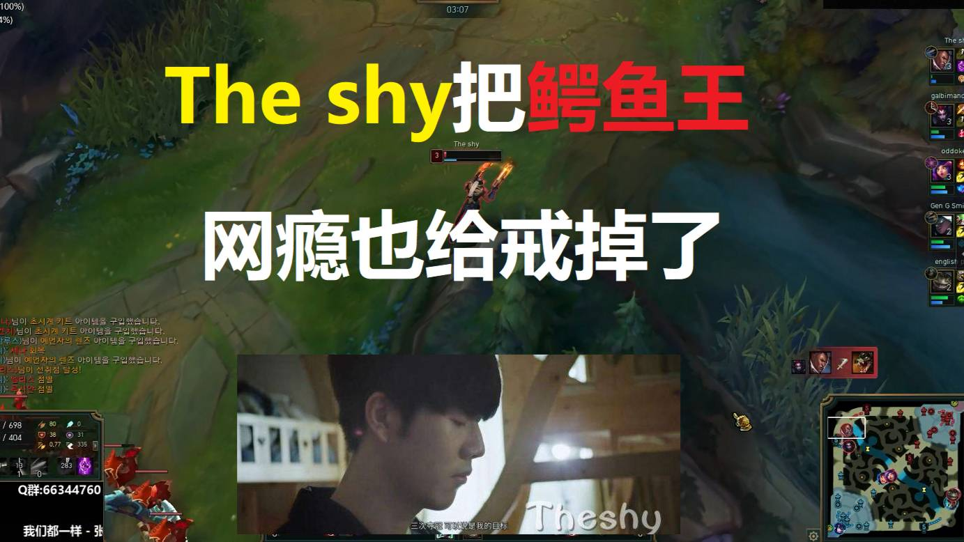 鳄鱼王也被the shy戒掉了网瘾!