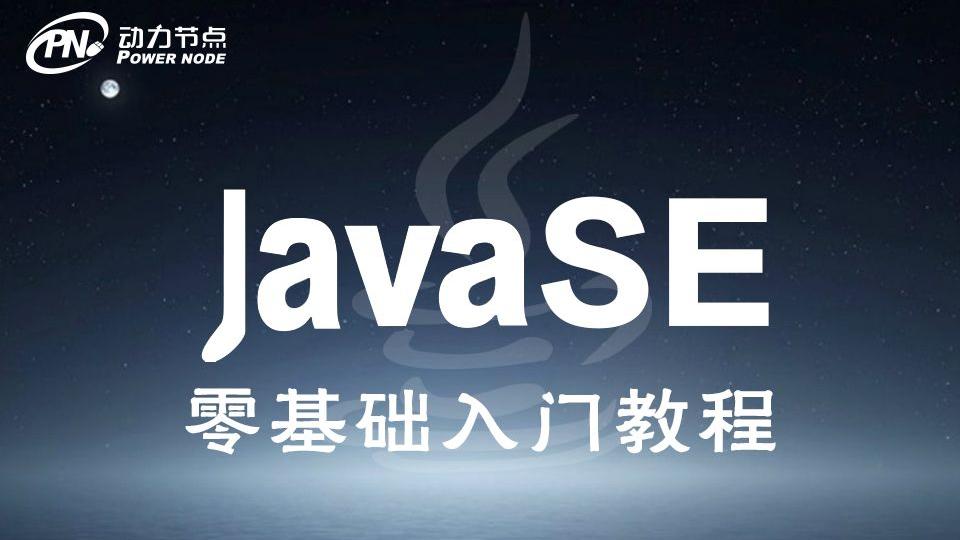 Java零基础视频教程(适合Java 0基础,Java初学入门)
