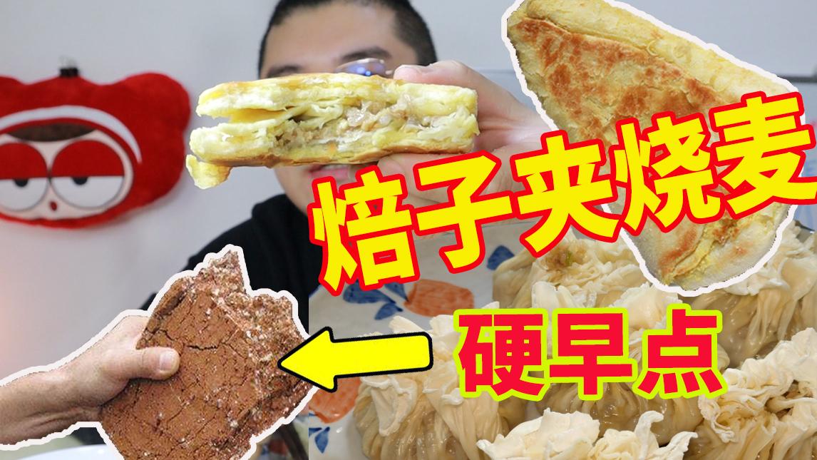 """内蒙古的""""硬早点""""焙子夹烧麦,这个吃法就像小姐姐的手,很多人都拉过,可是我没有"""
