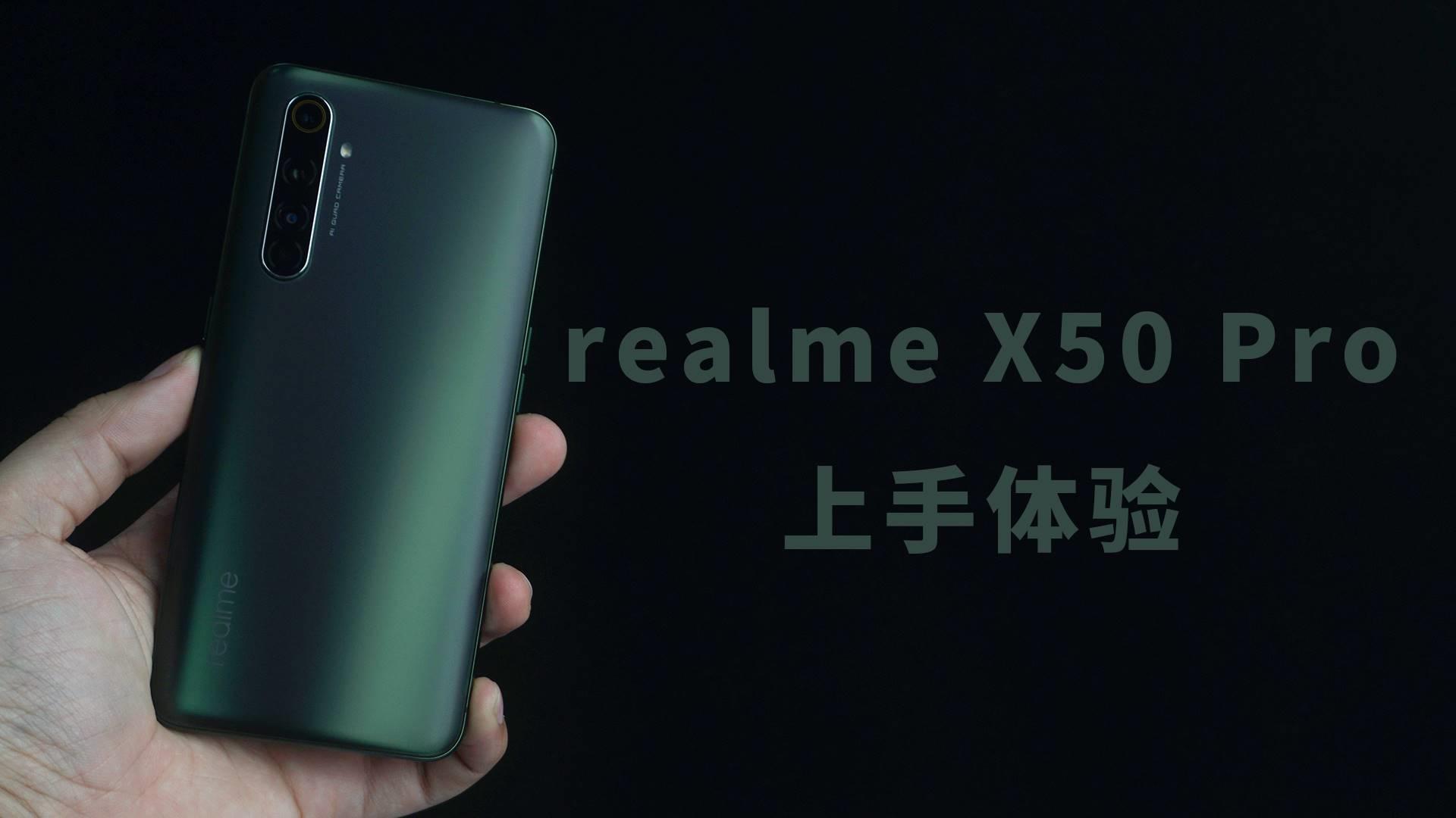 realme X50 Pro上手体验:单手握持舒适/拍照效果出色