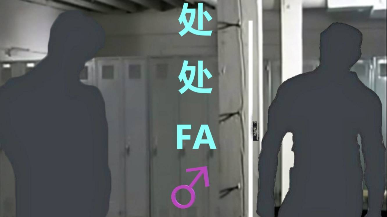 【哲学】处处FA