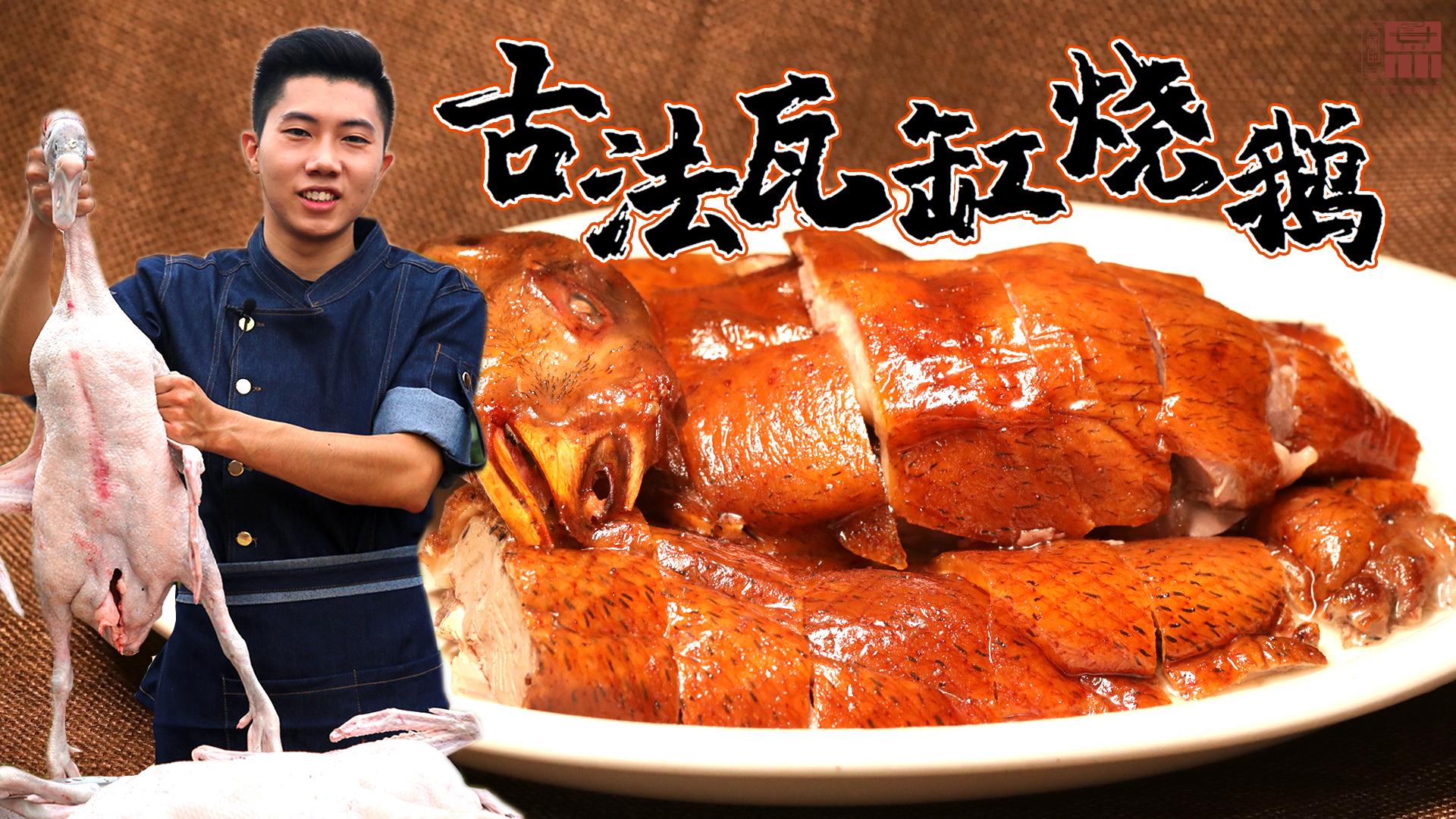 【大师的菜·古法瓦缸烧鹅】顺德最牛烧鹅店,四代传承,六平米小店日售上百只