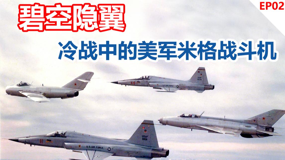 碧空隐翼——冷战中的美军米格战斗机(二)