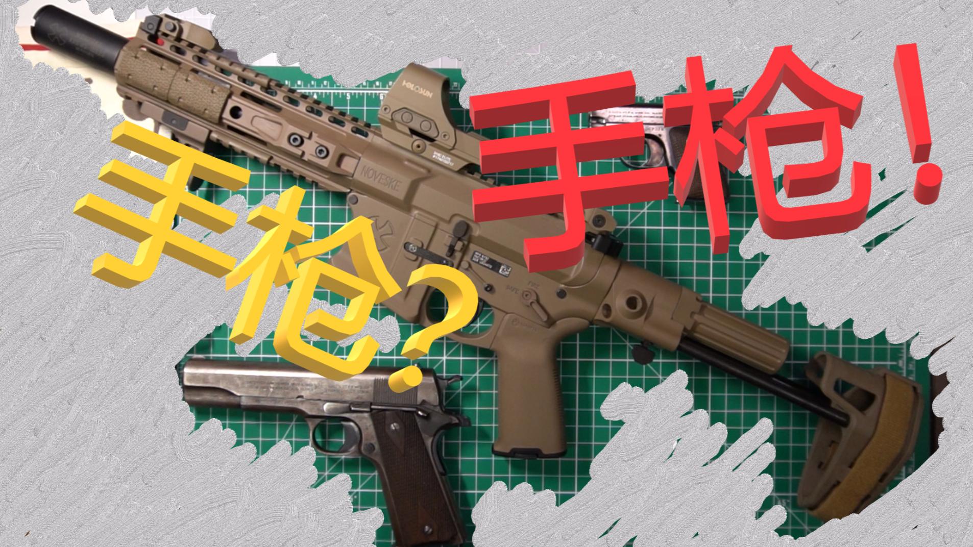 美国枪支法瞎侃-枪支分类-AR Pistol AR手枪 SBR SBS 奇怪的知识又增加了