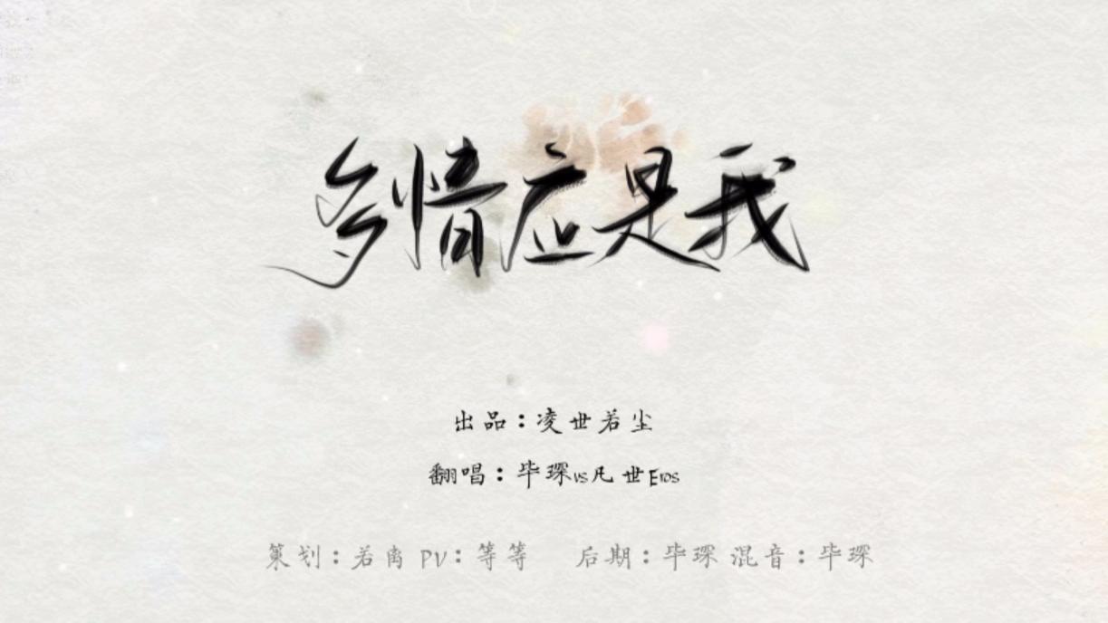 【琛&凡】念白版男音合唱《多情应是我》超超超超温柔!(原创pv付)