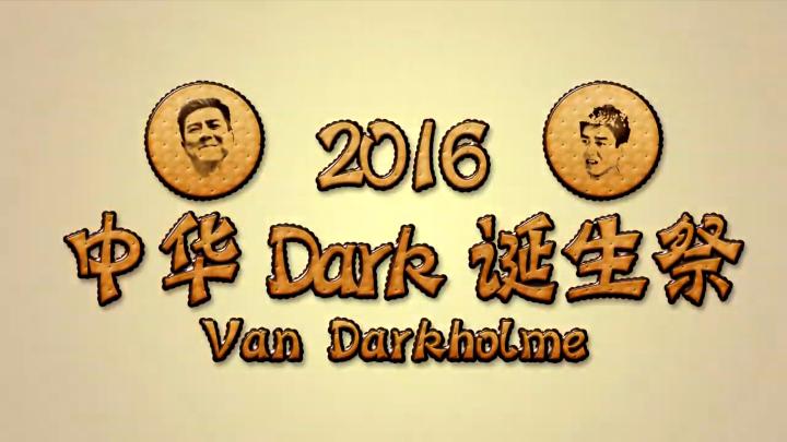 【合作】②⓪①⑥年中华Dark诞生祭