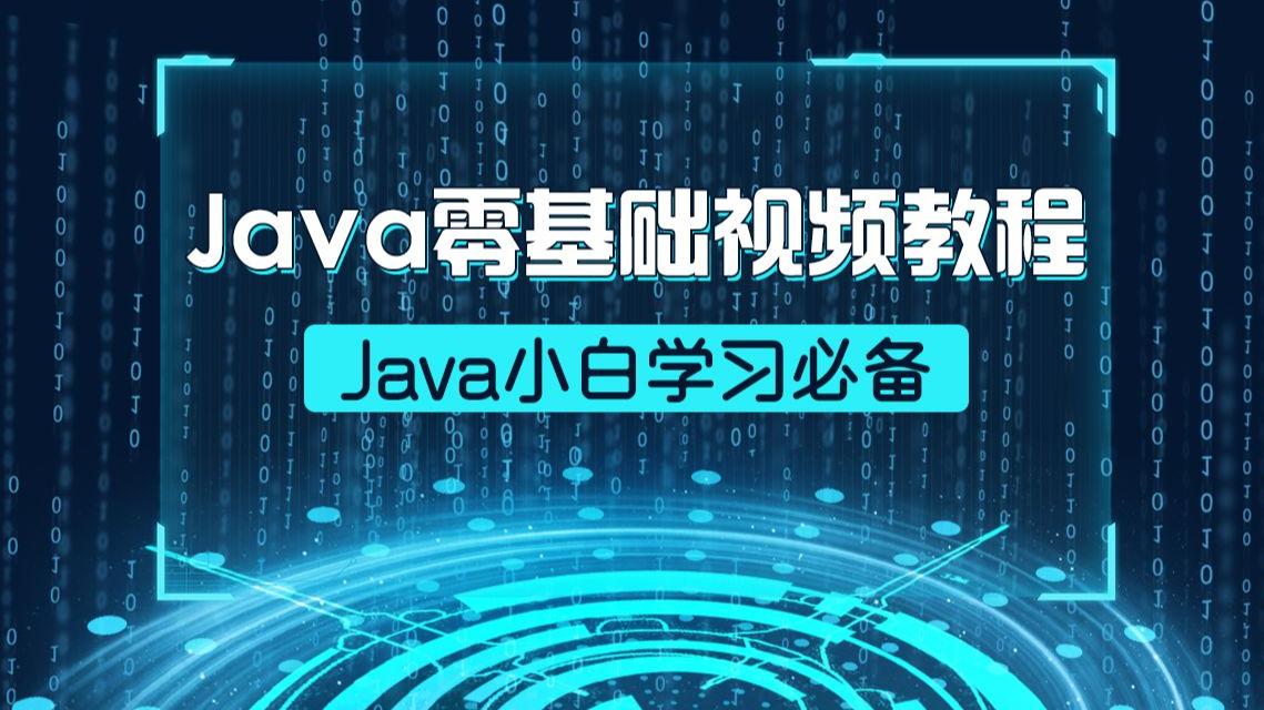 Java零基础视频教程-Java小白学习入门必备