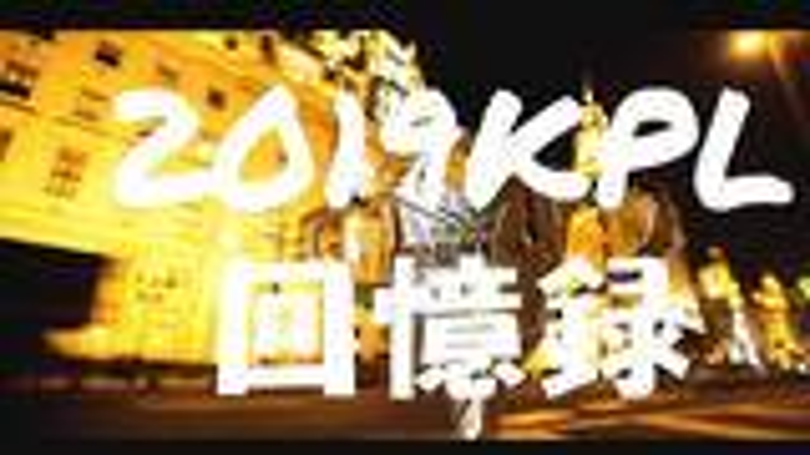 心酸瞬间混剪:2019KPL回忆录