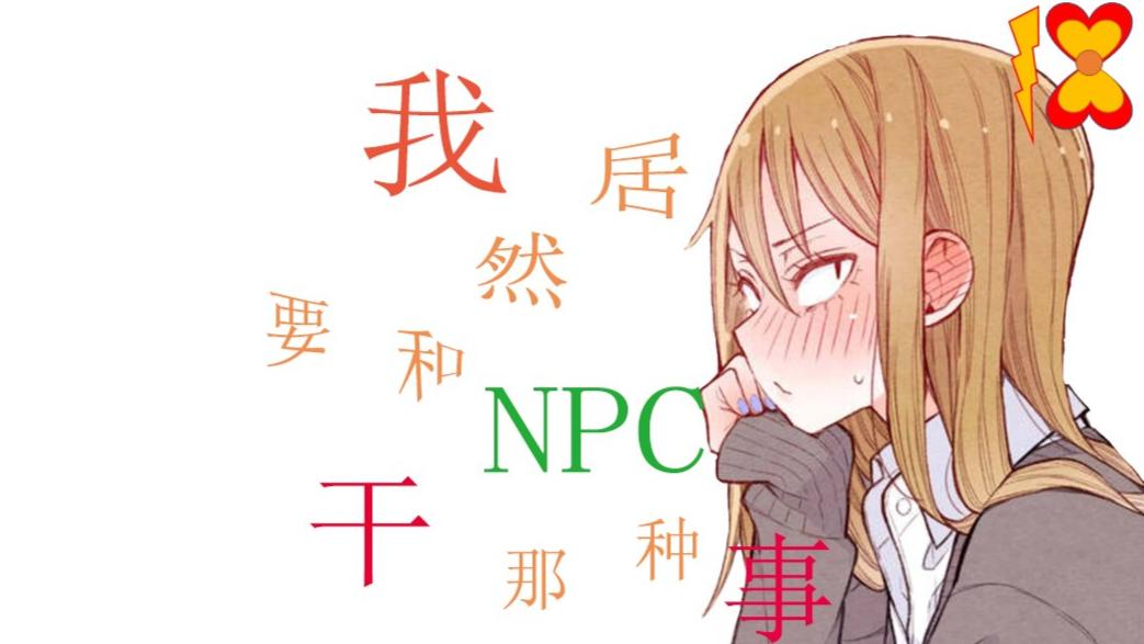 我居然变成了游戏NPC的女朋友,还不得不做做那种事???【漫画推荐H】