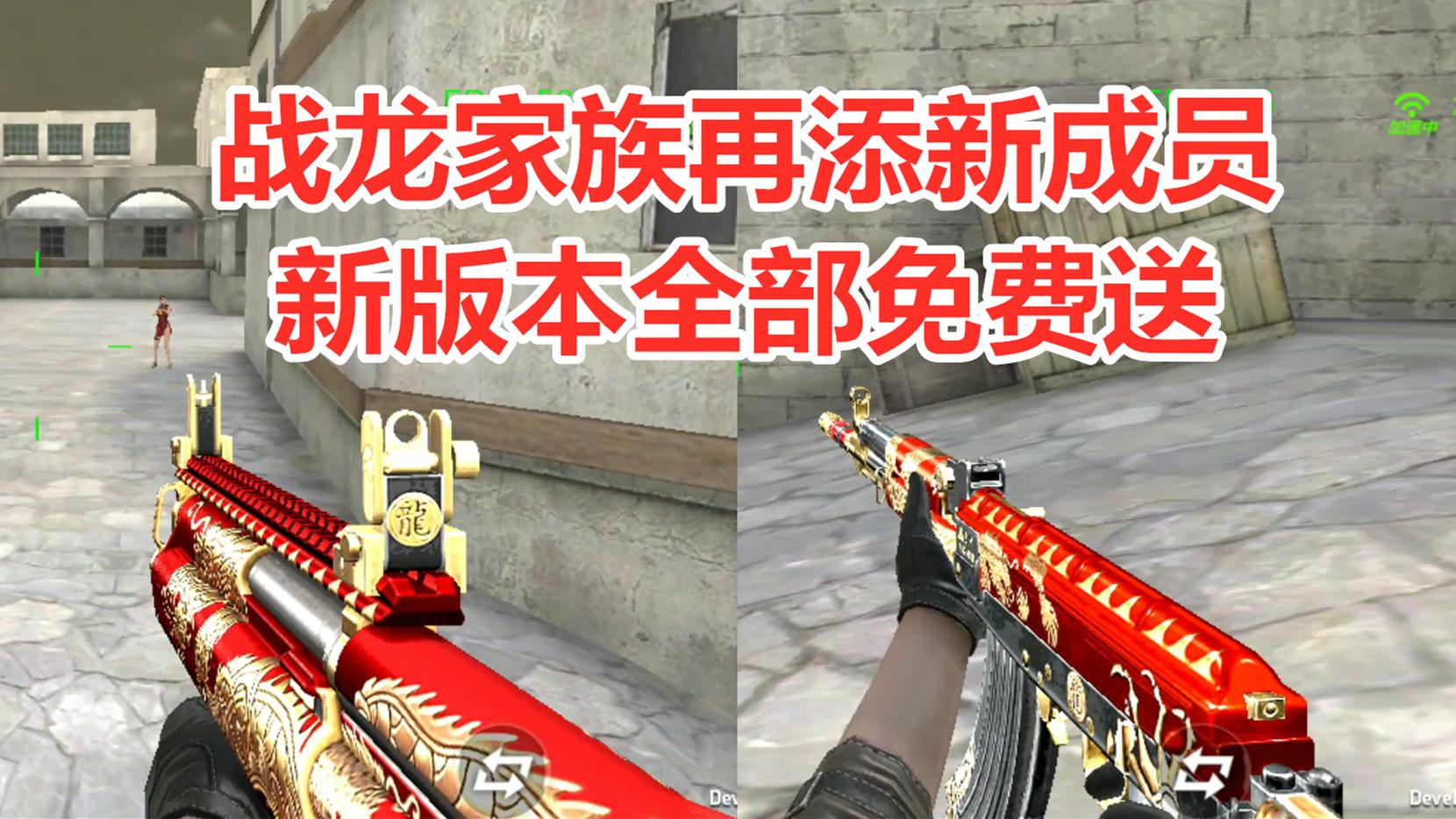 CF手游:两款全新战龙武器免费送,无影万化有着落了!