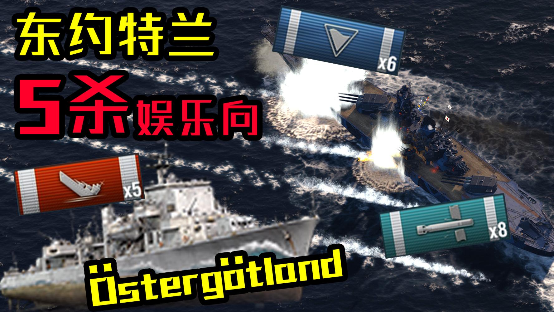 【战舰世界】欧驱IX东约特兰海怪5杀-娱乐向疯狂捡漏【QPC】
