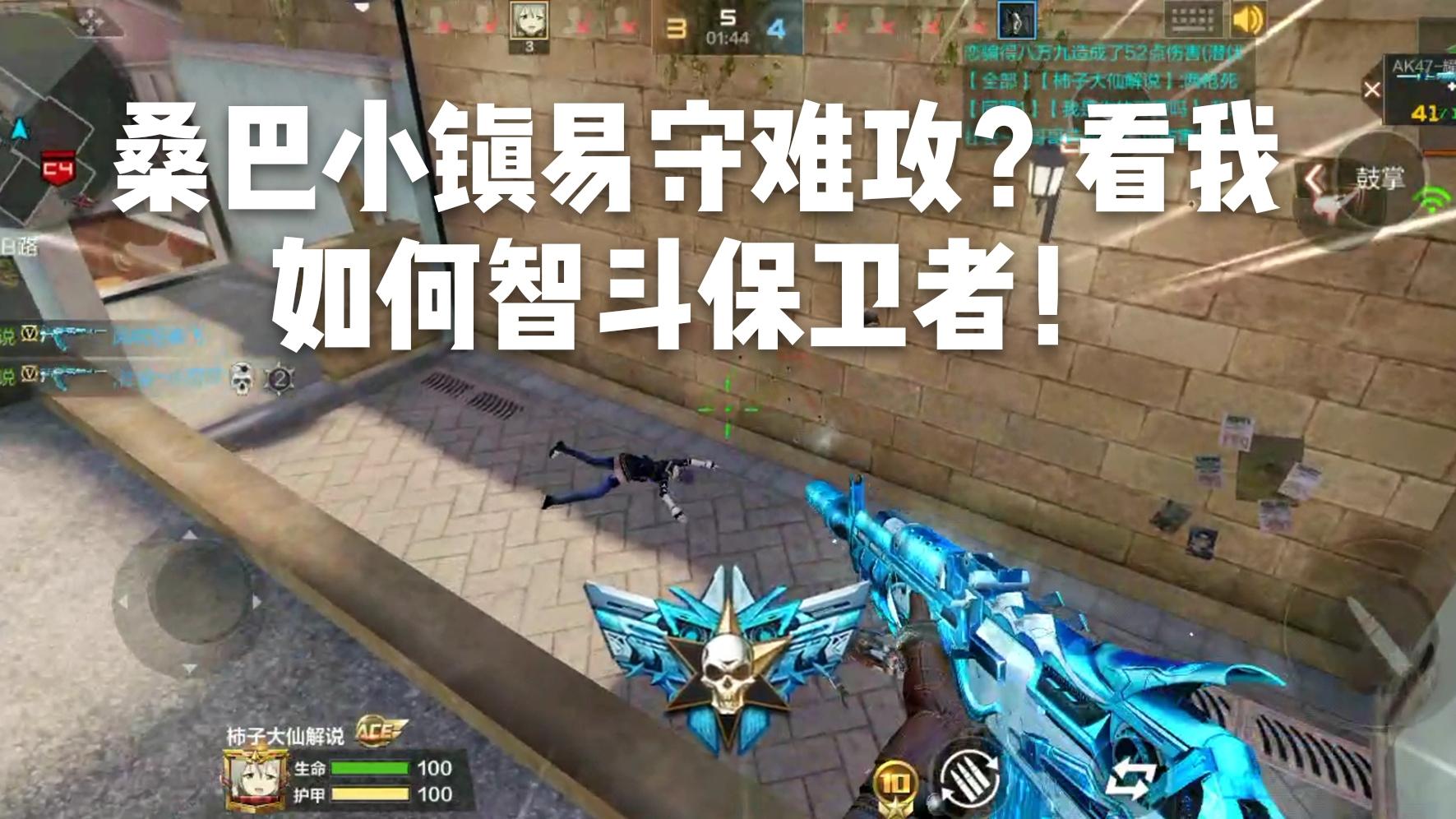 CF手游柿子:桑巴小镇易守难攻?看我如何智斗保卫者!
