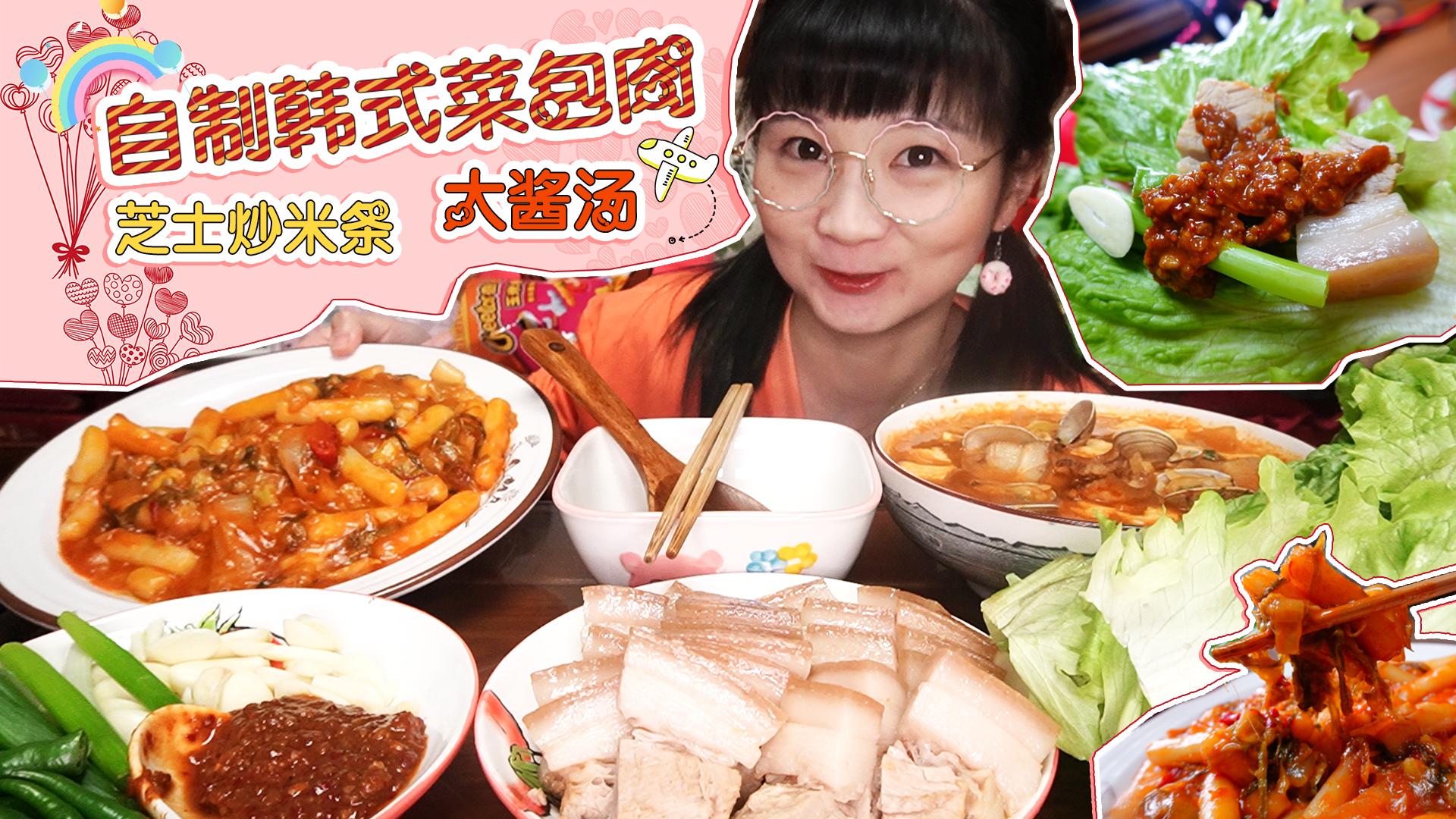 【小猪猪的vlog】宅家自制韩式料理!菜包肉、芝士炒年糕、大酱汤