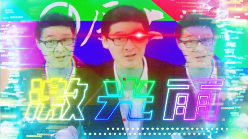 【UP主基本功大赛】看 守 所 激 光 雨
